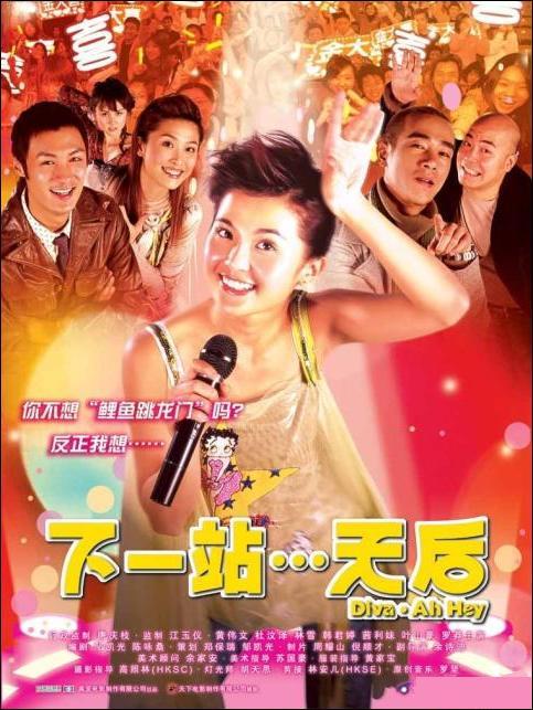 Diva: Ah Hey, Charlene Choi