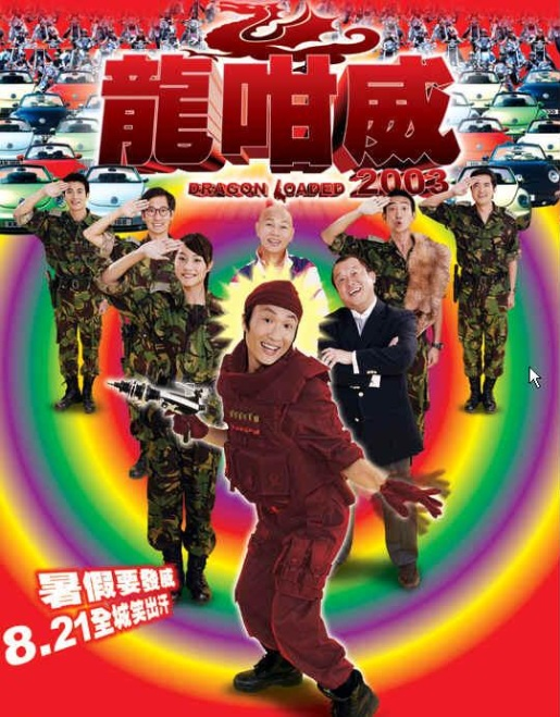 Dragon Loaded 2003 Movie Poster, Actress: Stephy Tang Lai-Yun, Hong Kong Film