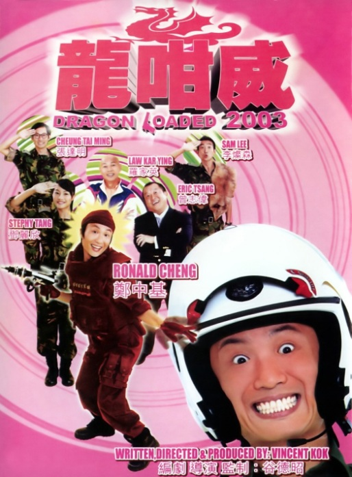 Dragon Loaded 2003 Movie Poster, Stephy Tang, Actor: Ronald Cheng Chung-Kei, Hong Kong Film