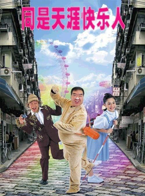 Happy Go Lucky Movie Poster, 2003, Actress: Gillian Chung Yun-Tong, Hong Kong Film