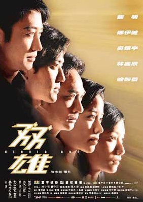 Heroic Duo Movie Poster, 2003, Actress: Karena Lam Kar-Yan, Hong Kong Film
