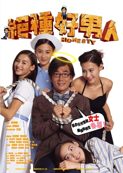 Honesty Movie Poster, 2003, Actor: Richie Ren Xian-Qi, Hong Kong Film