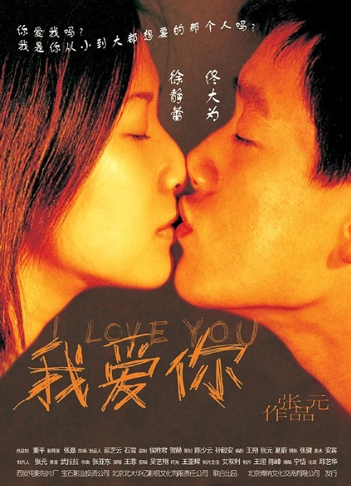 I Love You Movie Poster, 2003