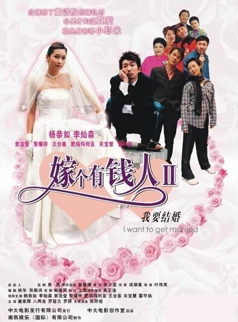 I Want to Get Married Movie Poster, 2003