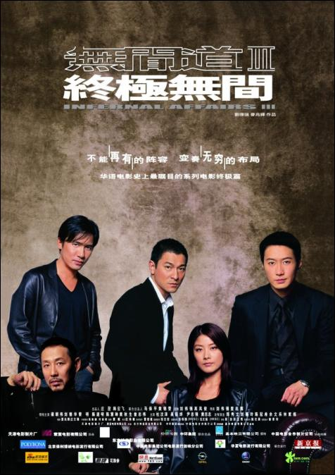 Infernal Affairs III Movie Poster, 2003, Actor: Tony Leung Chiu-Wai, Hong kong Film