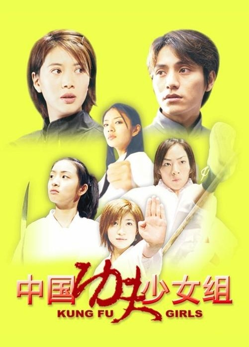 Kung Fu Girls Movie Poster, 2003, Actress: Ady An Yi Xuan, Chinese Film