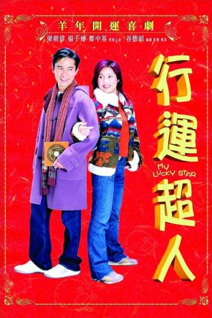 My Lucky Star Movie Poster, 2003, Actor: Tony Leung Chiu-Wai, Hong Kong Film