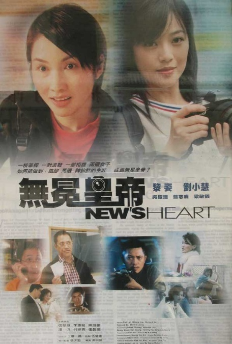 News Heart Movie Poster, 2003, Actress: Winnie Leung Man-Yee, Hong Kong Film
