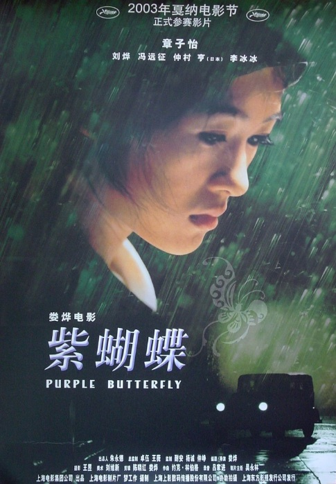 Purple Butterfly Movie Poster, 2003, Actress: Zhang Ziyi, Chinese Film