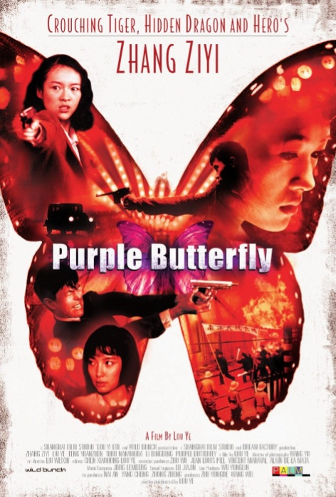 Purple Butterfly Movie Poster, 2003, Actor: Liu Ye, Chinese Film