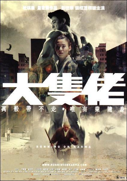 Running on Karma Movie Poster, 2003, Actor: Andy Lau Tak-Wah, Hong Kong Film