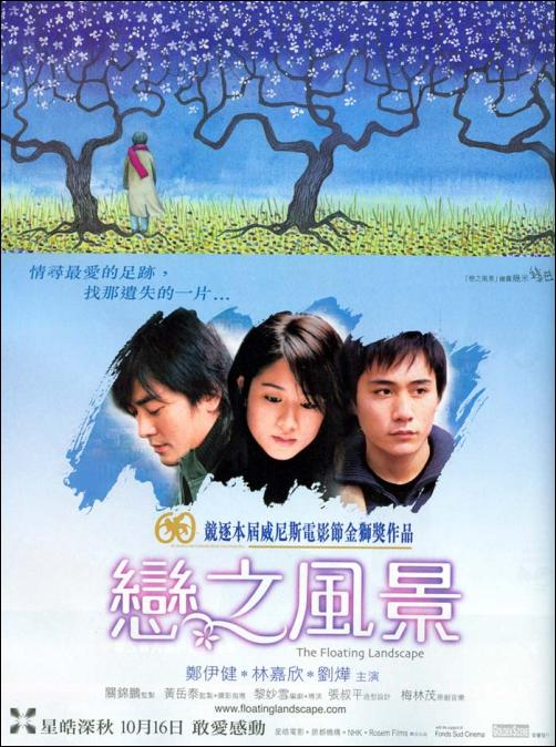 The Floating Landscape Movie Poster, 2003, Actress: Karena Lam Kar-Yan, Hong Kong Film