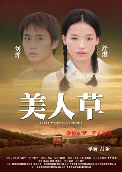 The Foliage Movie Poster, 2003, Actor: Liu Ye, Chinese Film