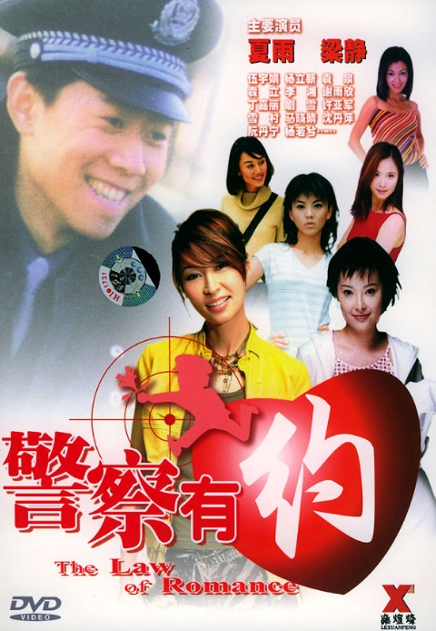 The Law of Romance Movie Poster, 2003