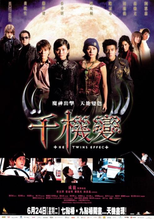 The Twins Effect Movie Poster, 2003, Actress: Gillian Chung Yun-Tong, Hong Kong Film