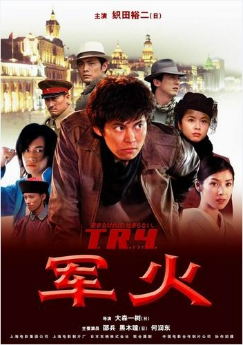T.R.Y Movie Poster, 2003, Actor: Peter Ho Jun-Tung