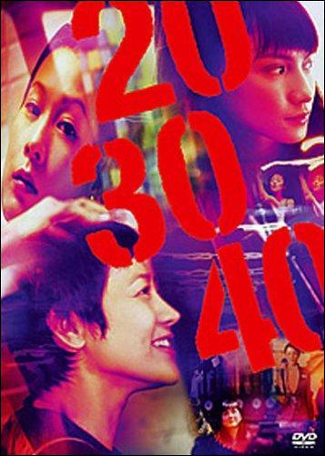 20 30 40 Movie Poster, 2004, Actress: Sylvia Chang Ai-Cha, Hong Kong Film