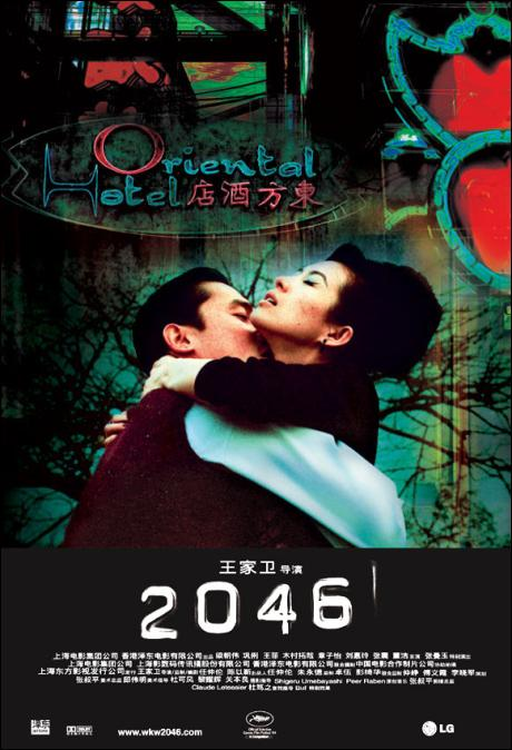 2046 Movie Poster, 2004, Actor: Tony Leung Chiu-Wai, Hong Kong Film