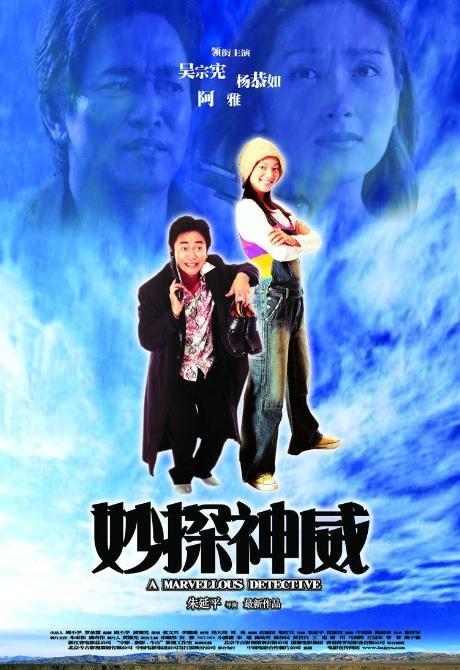 A Marvellous Detective Movie Poster, 2004