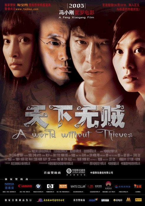 A World Without Thieves Movie Poster, 2004, Actress: Rene Liu Ruo-Ying, Chinese Film