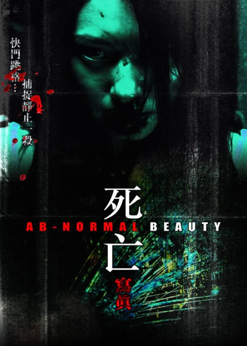 Ab-normal Beauty Movie Poster, 2004, Race Wong