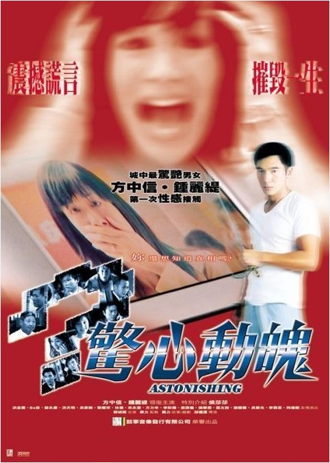 Astonishing Movie Poster, 2004, Actor: Alex Fong Chung-Sun, Hong Kong Film