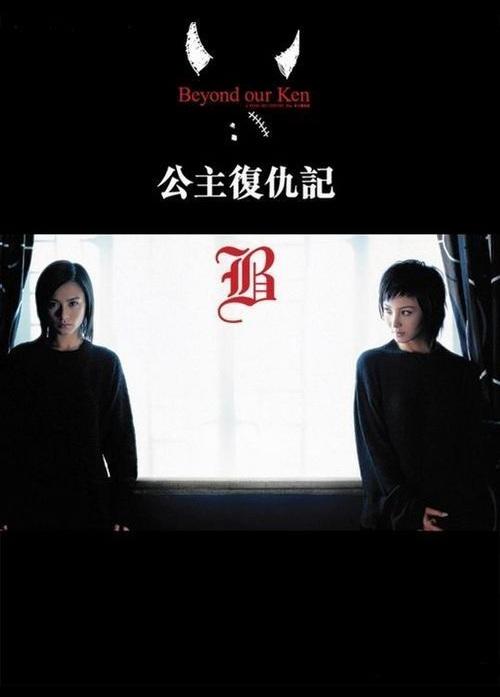 Beyond Our Ken Movie Poster, 2004, Actress: Gillian Chung Yun-Tong, Hong Kong Film