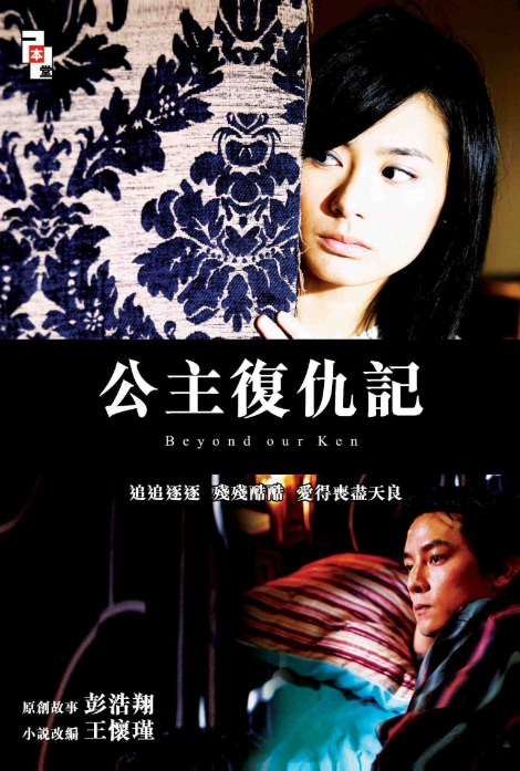 Beyond Our Ken, Gillian Chung, Daniel Wu