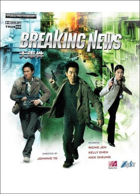 Breaking News Movie Poster, 2004, Actor: Nick Cheung Ka-Fai, Hong Kong Film