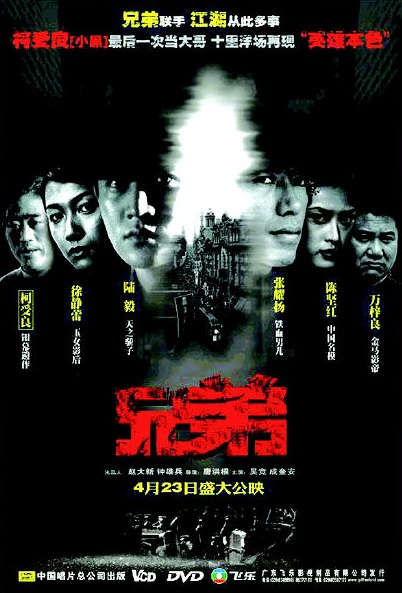 Brothers Movie Poster, 2004, Actor: Lu Yi, Chinese Film