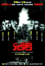 Brothers Movie Poster, 2004
