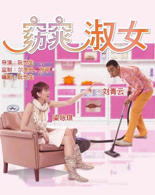 Driving Miss Wealthy Movie Poster, 2004, Actress: Gigi Leung Wing-Kei, Hong Kong Film