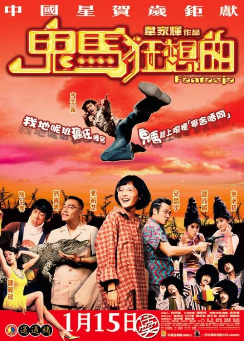 Fantasia Movie poster, 2004, Louis Koo