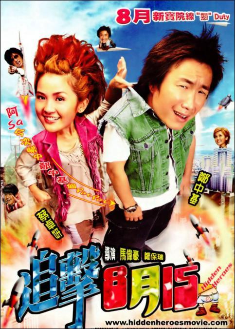 Hidden Heroes, Ronald Cheng, Charlene Choi