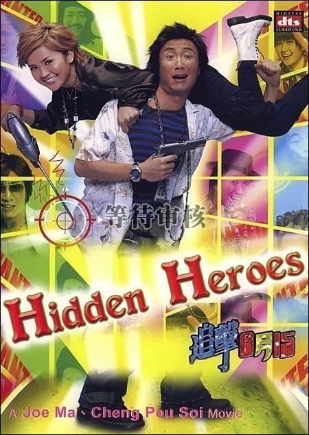Hidden Heroes Movie Poster, 2004, Actor: Ronald Cheng Chung-Kei, Hong Kong Film