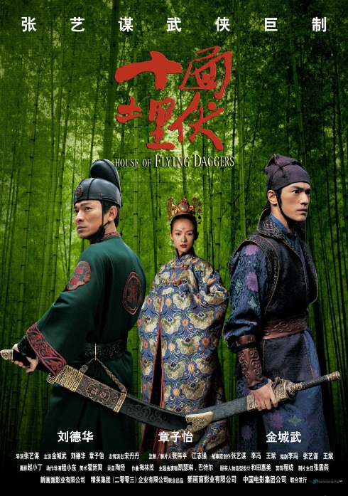 House of Flying Daggers, Movie Poster, 2004 Andy Lau, Actress: Zhang Ziyi, Chinese Film