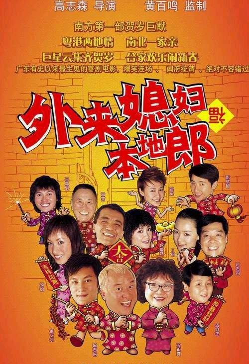 In-Laws, Out-Laws Movie Poster, 2004, Actor: Shawn Yue Man-Lok, Hong Kong Film
