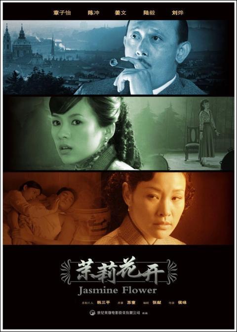 Jasmine Women Movie Poster