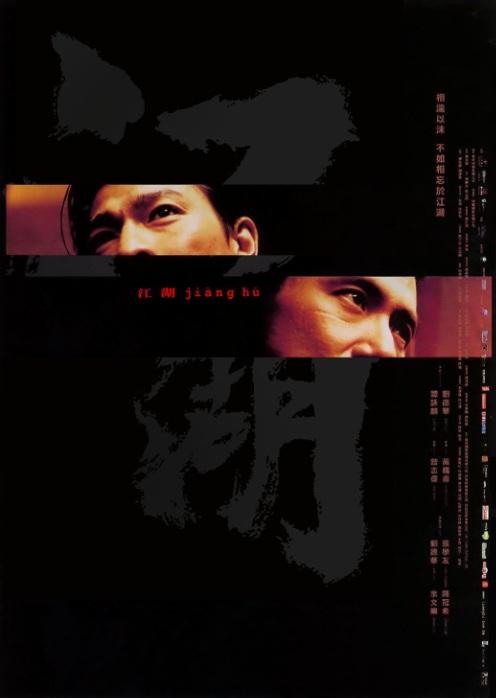 Jiang Hu Movie Poster, 2004, Actor: Andy Lau, Jacky Cheung Hok-Yau, Hong Kong Film