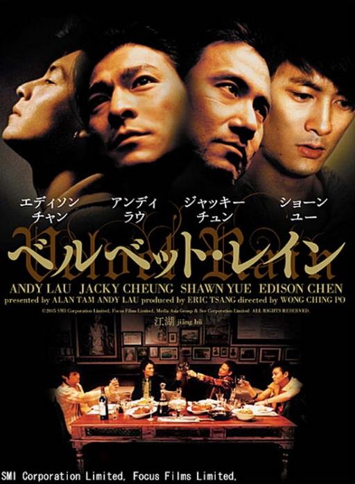 Jiang Hu Movie Poster, 2004, Actor: Shawn Yue Man-Lok, Hong Kong Film