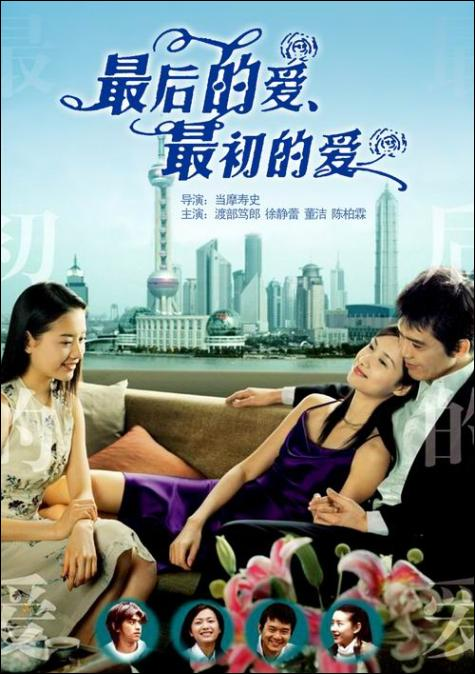 Last Love First Love Movie Poster, 2004, Actress: Xu Jinglei, Chinese Film
