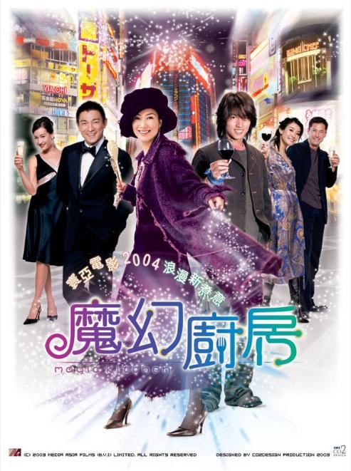 Magic Kitchen Movie Poster, 2004, Actor: Jerry Yan Cheng-Xu, Hong Kong Film