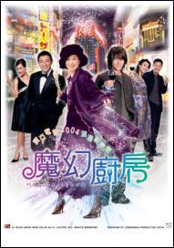 Magic Kitchen Movie Poster, 2004