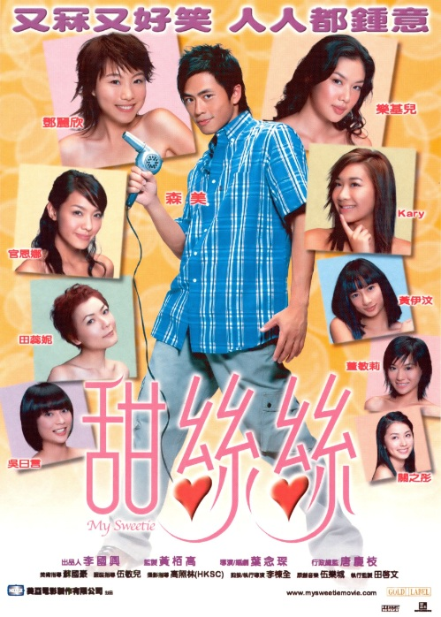 My Sweetie Movie Poster, 2004, Actress: Stephy Tang Lai-Yun, Hong Kong Film