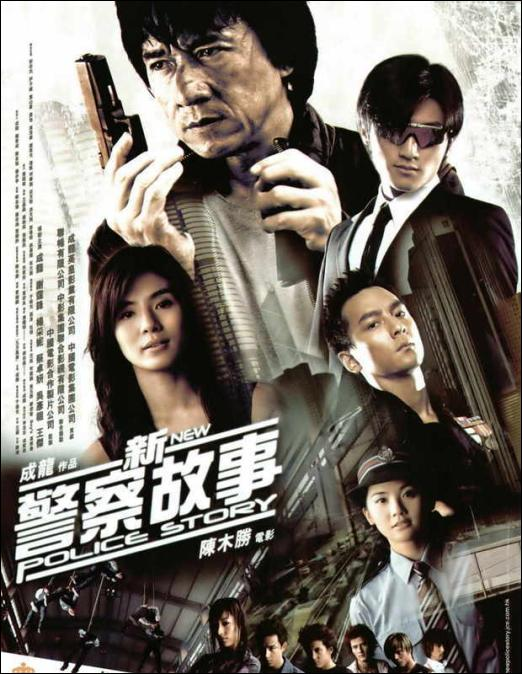 New Police Story Movie Poster, 2004, Actor: Kenny Kwan Chi-Bun, Hong Kong FIlm