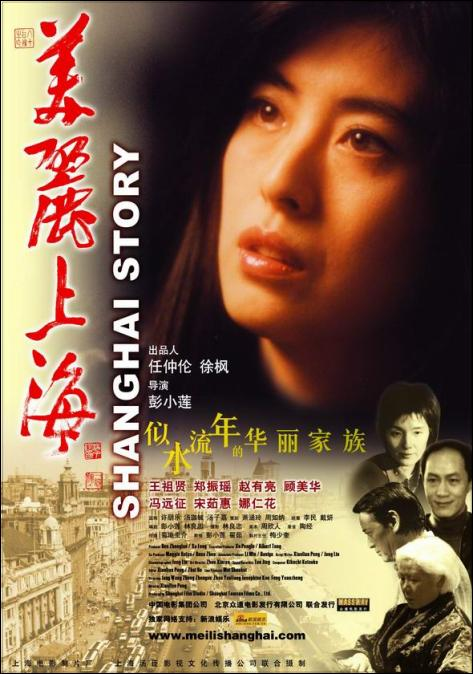 Shanghai Story movie poster, 2004, Joey Wong
