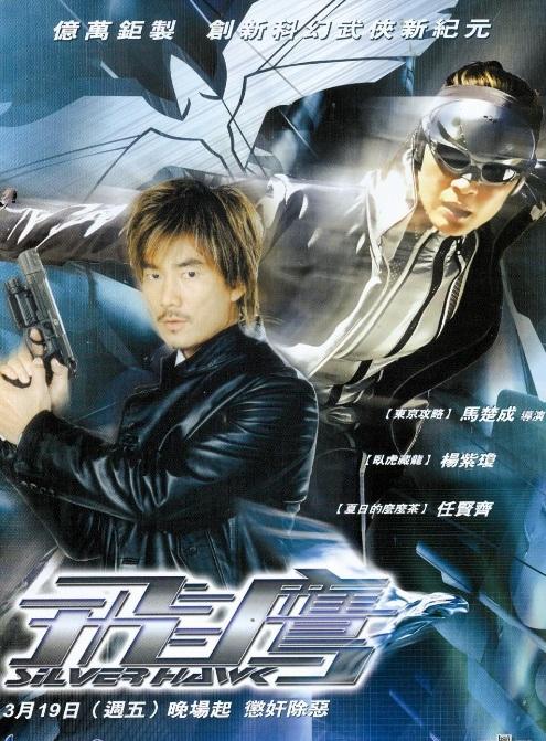 Silver Hawk Movie Poster, 2004, Actor: Richie Ren Xian-Qi, Hong Kong Film