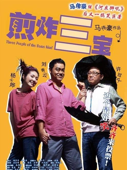 Three of a Kind Movie Poster, 2004, Actress: Miriam Yeung Chin-Wah, Hong Kong Film