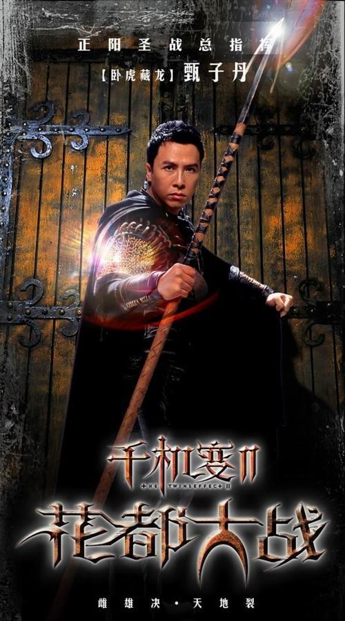 Twins Effect 2 movie poster, 2004, Donnie Yen Chi-Tan, Hong Kong Film