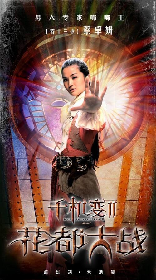 Twins Effect 2, Charlene Choi